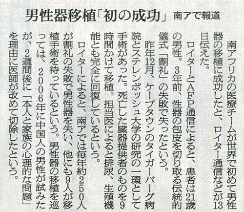 2015-03-15スタッフ注目記事