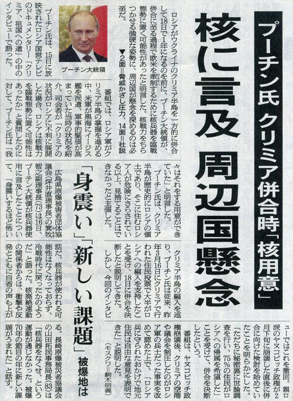 2015-03-17スタッフ注目記事