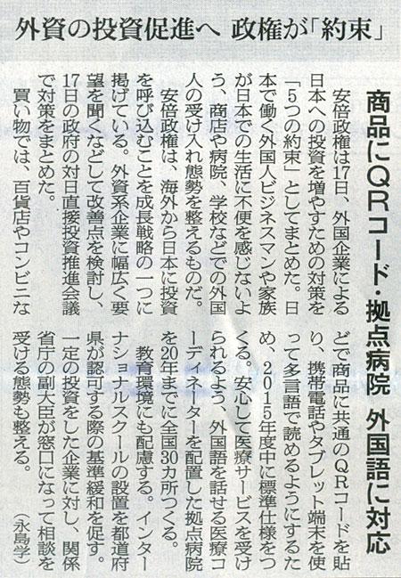 2015-03-18スタッフ注目記事