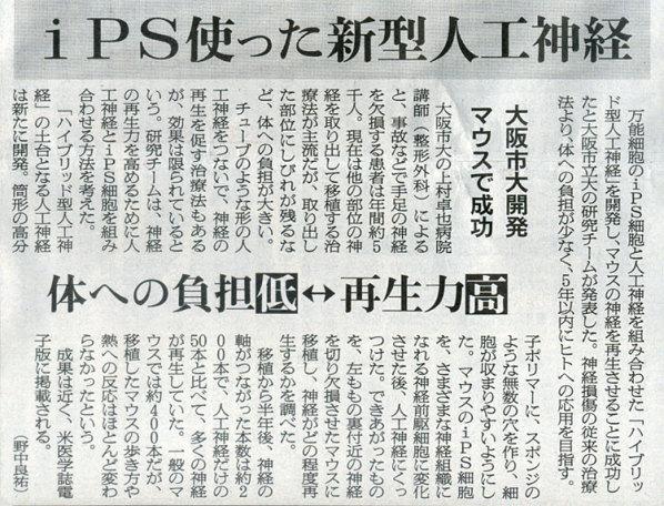 2015-03-19スタッフ注目記事
