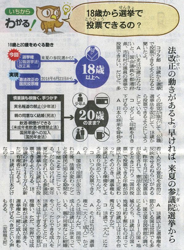 2015-03-20スタッフ注目記事