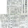2015-03-24スタッフ注目記事