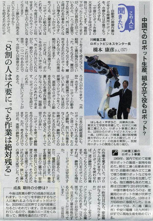 2015-03-26スタッフ注目記事