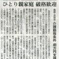 2015-03-27スタッフ注目記事