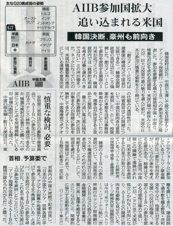 2015-03-28スタッフ注目記事