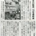 2015-03-29スタッフ注目記事