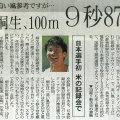2015-03-30スタッフ注目記事