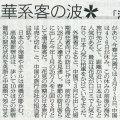 2015-03-31スタッフ注目記事
