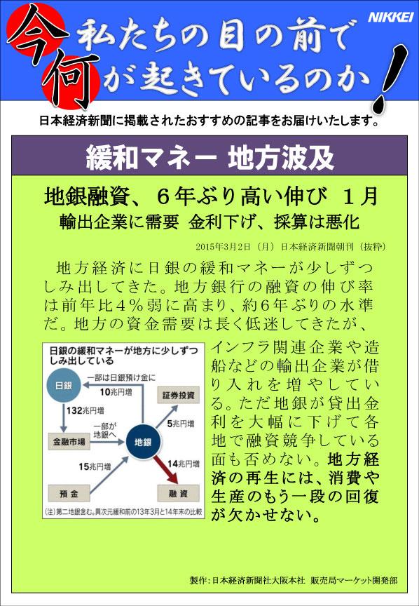 日本経済新聞MORI・MORIニュース 80号です。