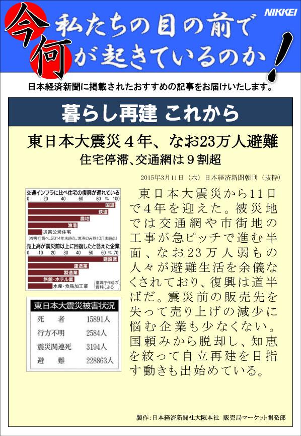 日本経済新聞MORI・MORIニュース 81号です。