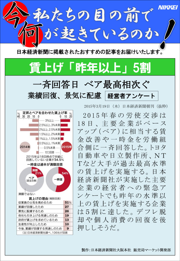 日本経済新聞MORI・MORIニュース 82号です。