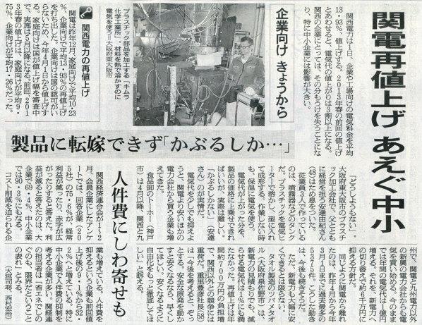 2015-04-01スタッフ注目記事
