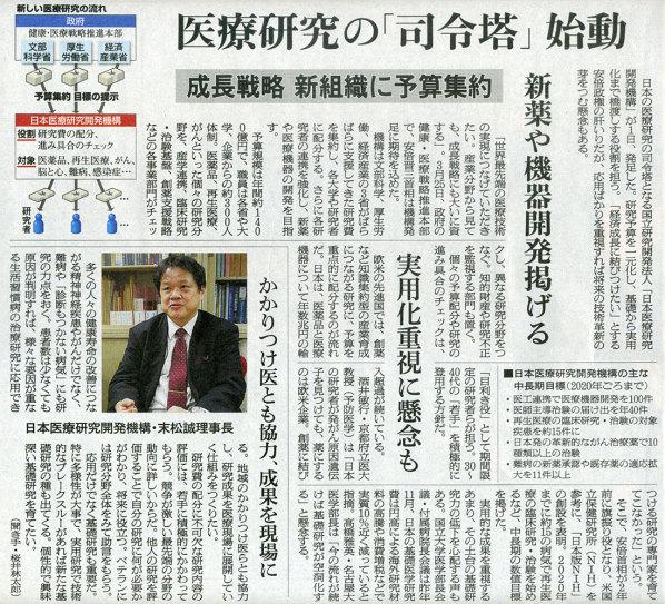 2015-04-02スタッフ注目記事