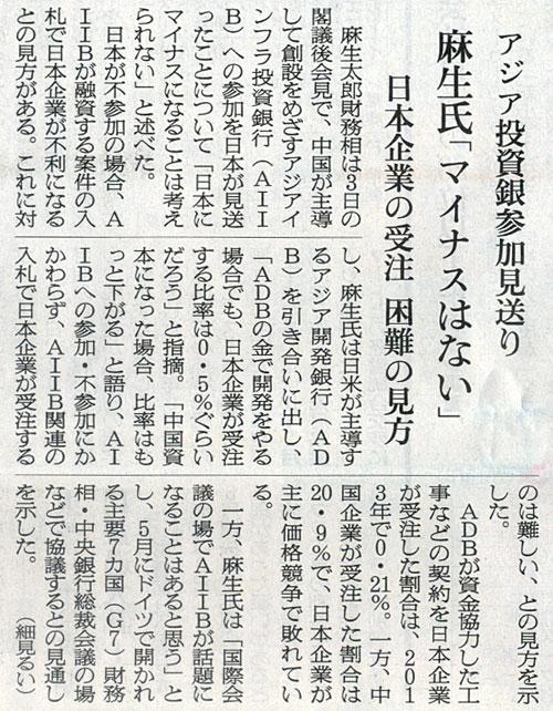 2015-04-04スタッフ注目記事