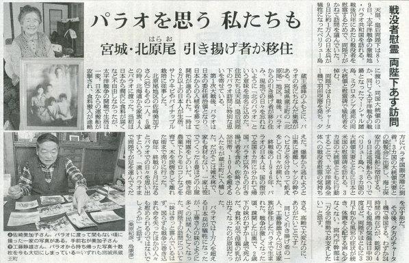 2015-04-07スタッフ注目記事