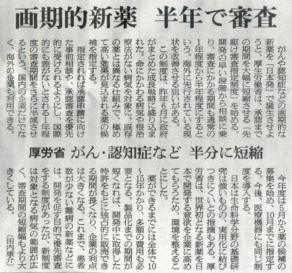 2015-04-08スタッフ注目記事
