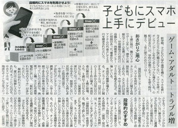 2015-04-12スタッフ注目記事