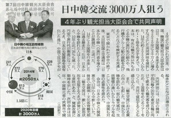2015-04-13スタッフ注目記事