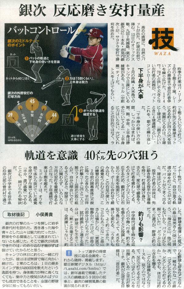 2015-04-14スタッフ注目記事