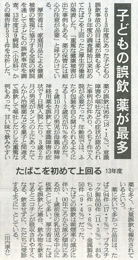 2015-04-15スタッフ注目記事