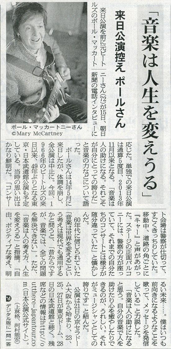 2015-04-16スタッフ注目記事