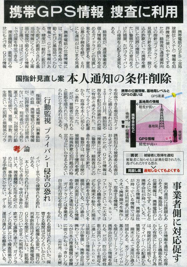 2015-04-17スタッフ注目記事