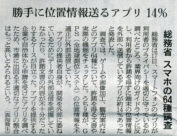 2015-04-18スタッフ注目記事
