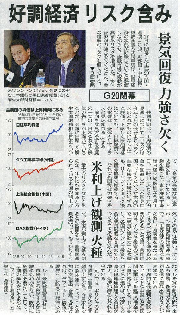 2015-04-19スタッフ注目記事