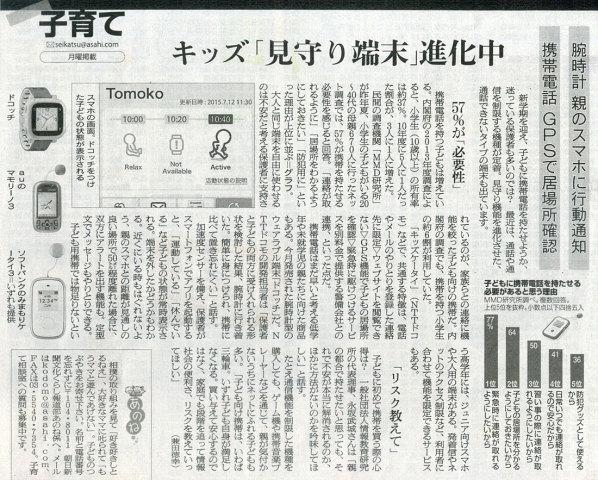 2015-04-20スタッフ注目記事