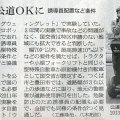 2015-04-25スタッフ注目記事