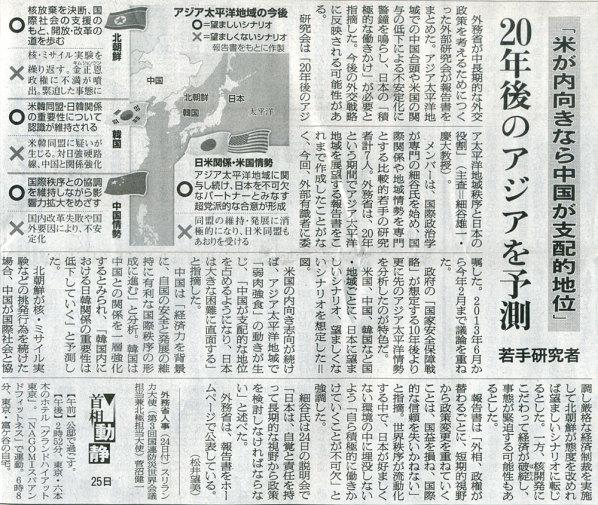 2015-04-26スタッフ注目記事