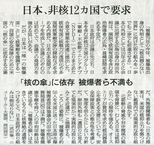 2015-04-27スタッフ注目記事