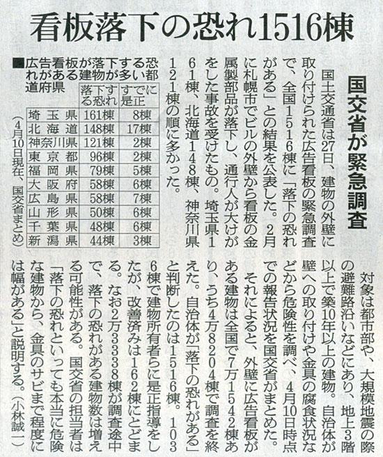 2015-04-28スタッフ注目記事