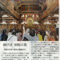 2015-04-30スタッフ注目記事