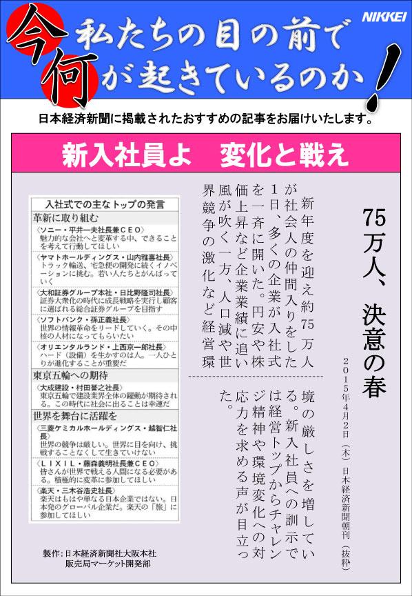 日本経済新聞MORI・MORIニュース 84号です。