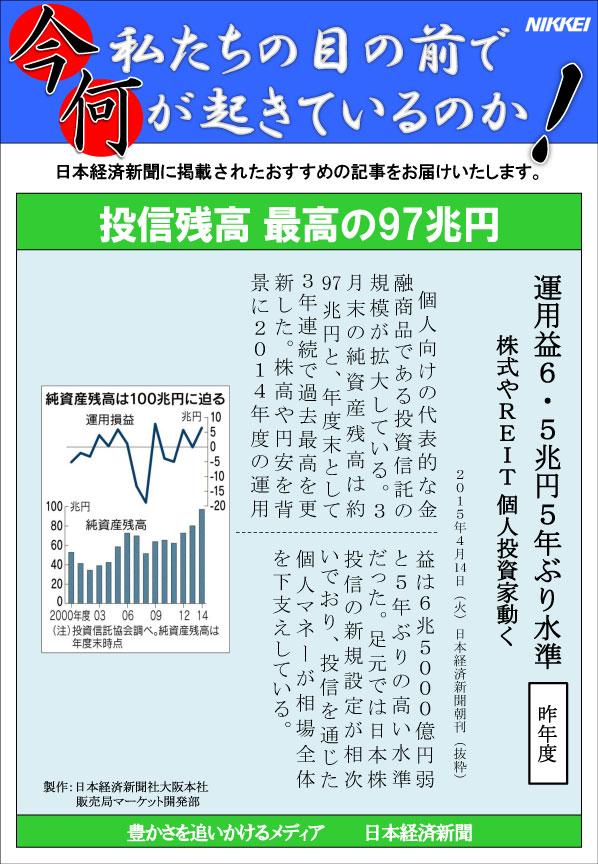 日本経済新聞MORI・MORIニュース 86号です。