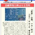 日本経済新聞MORI・MORIニュース 87号です。