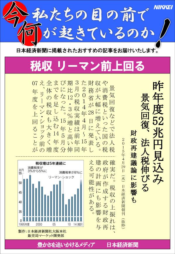 日本経済新聞MORI・MORIニュース 88号です。