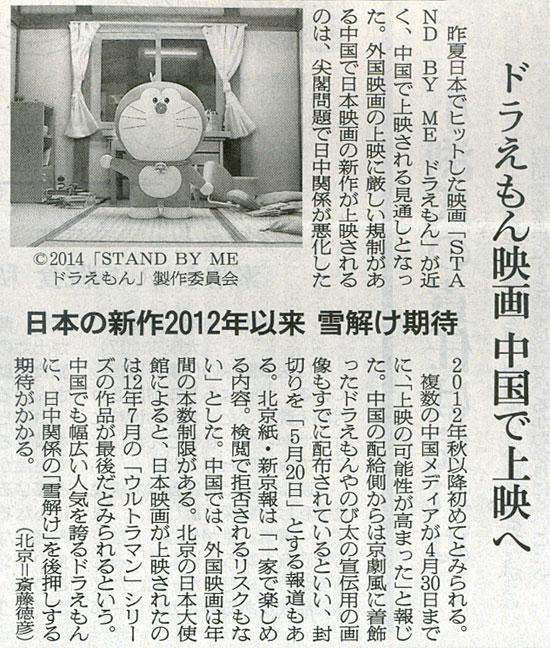 2015-05-01スタッフ注目記事