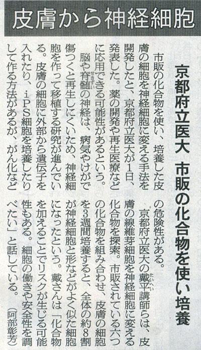 2015-05-02スタッフ注目記事