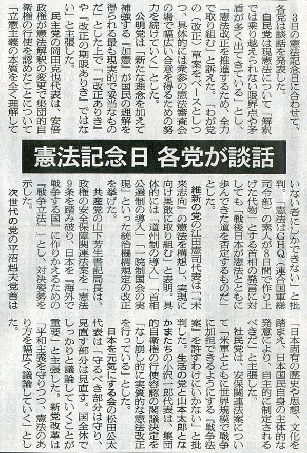 2015-05-03スタッフ注目記事
