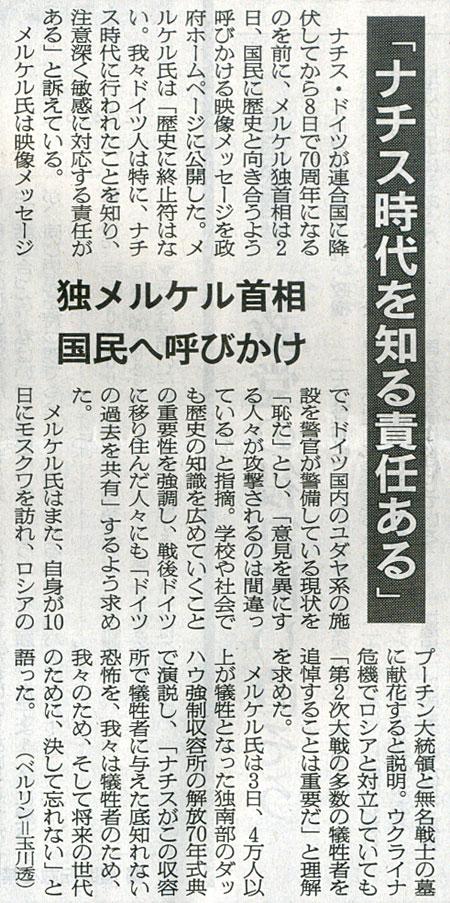 2015-05-04スタッフ紹介記事