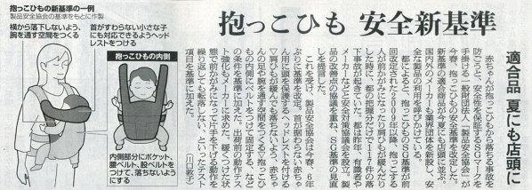 2015-05-11スタッフ注目記事