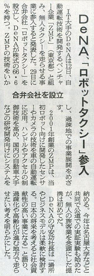 2015-05-13スタッフ注目記事