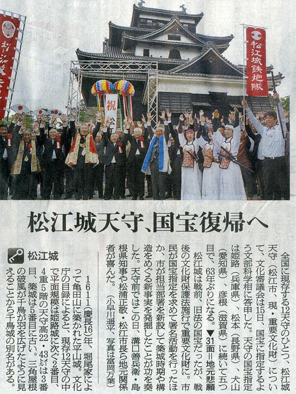 2015-05-16スタッフ注目記事
