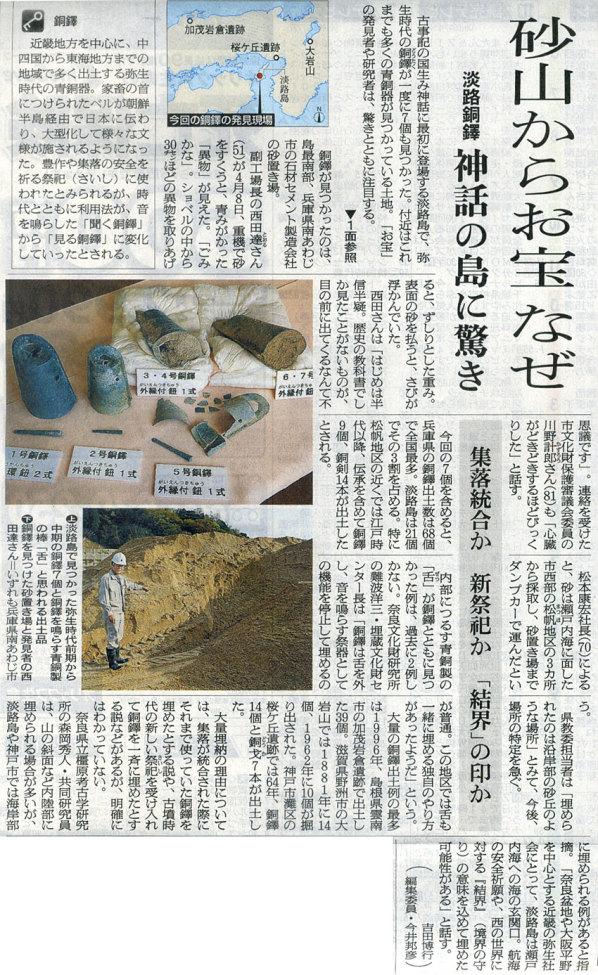2015-05-20スタッフ注目記事