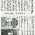 2015-05-23スタッフ注目記事