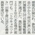2015-05-25スタッフ注目記事