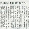 2015-05-26スタッフ注目記事