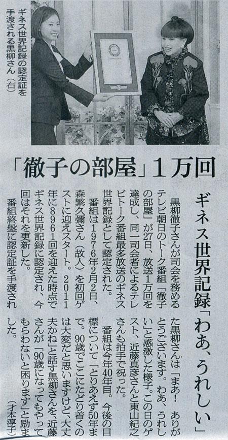 2015-05-28スタッフ注目記事